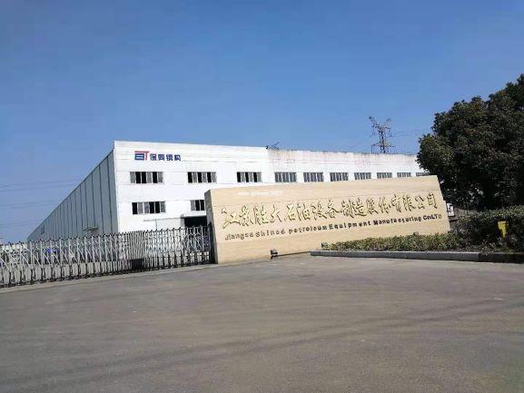 江苏盛大石油设备制造股份有限公司